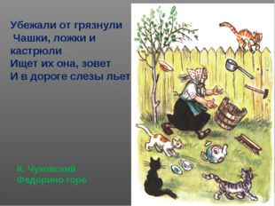Убежали от грязнули Чашки, ложки и кастрюли Ищет их она, зовет И в дороге сле