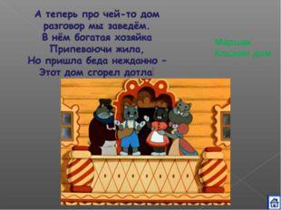 Маршак Кошкин дом