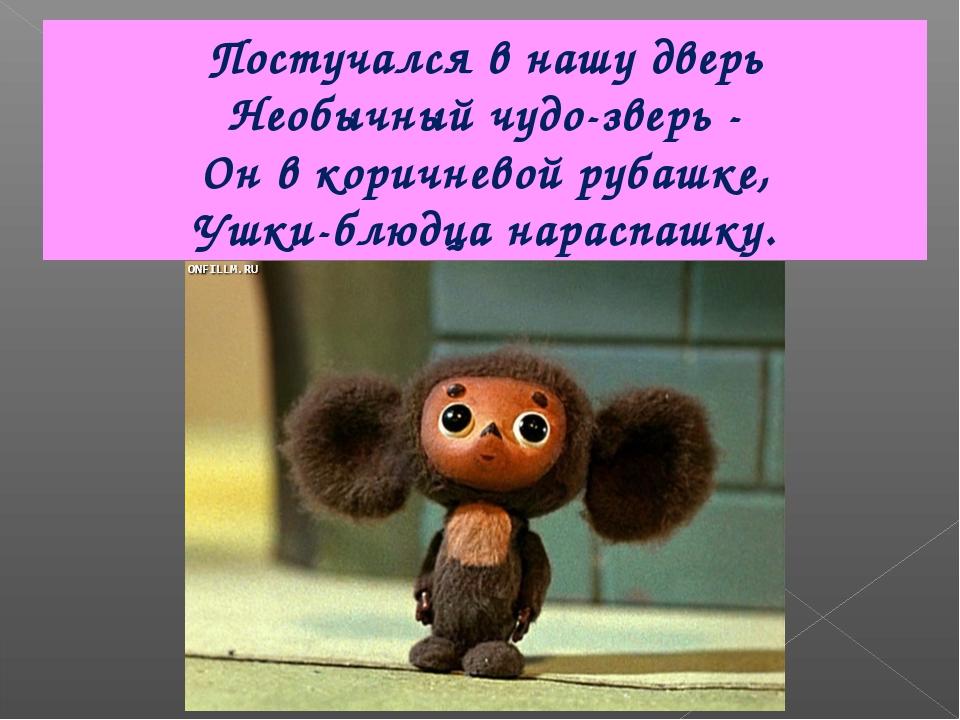 Постучался в нашу дверь Необычный чудо-зверь - Он в коричневой рубашке, Ушки-...