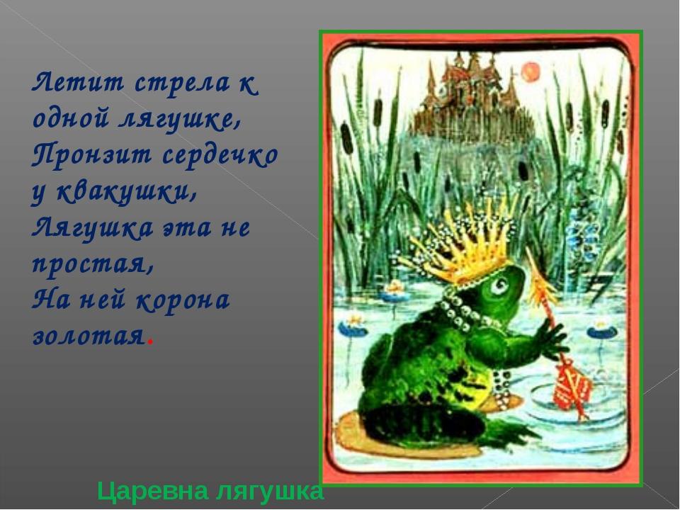 Летит стрела к одной лягушке, Пронзит сердечко у квакушки, Лягушка эта не про...