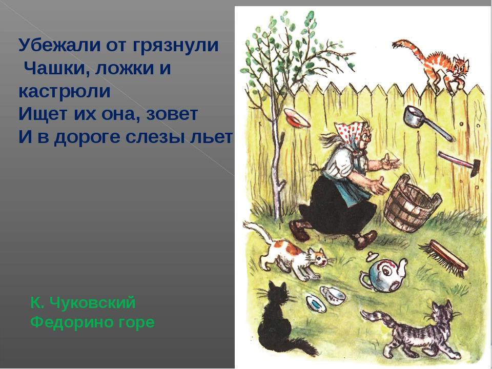 Убежали от грязнули Чашки, ложки и кастрюли Ищет их она, зовет И в дороге сле...