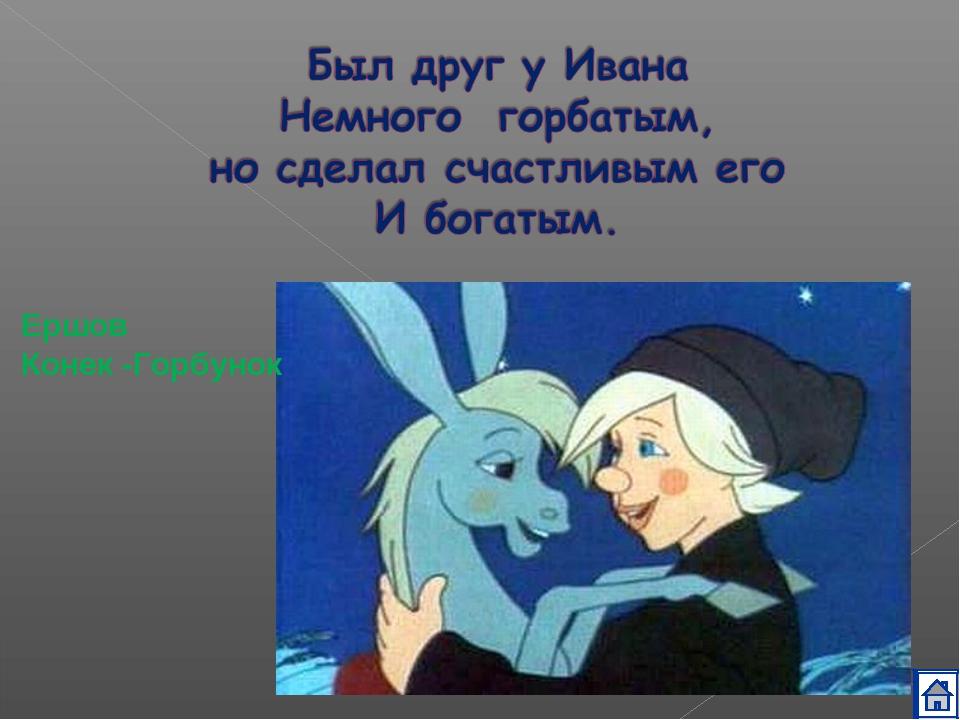 Ершов Конек -Горбунок