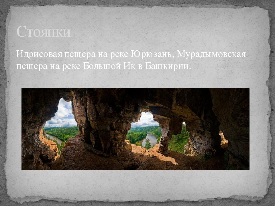 Идрисовая пещера на реке Юрюзань, Мурадымовская пещера на реке Большой Ик в Б...
