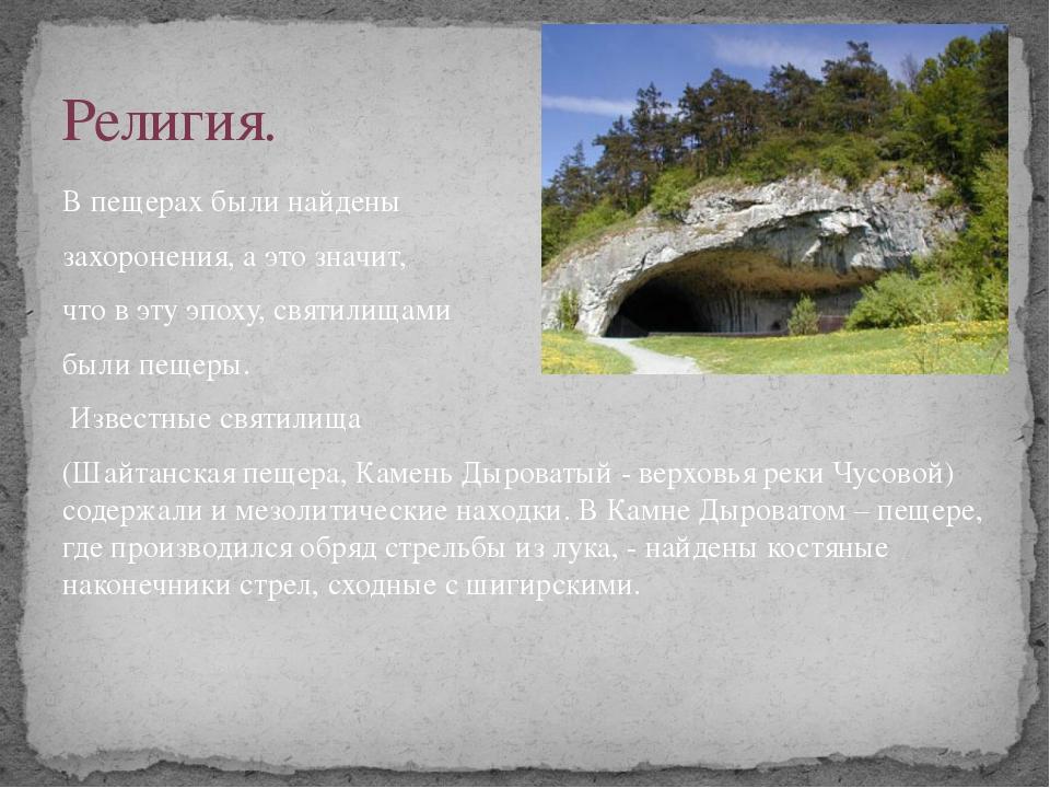 В пещерах были найдены захоронения, а это значит, что в эту эпоху, святилищам...