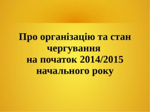 Про організацію та стан чергування на початок 2014/2015 начального року