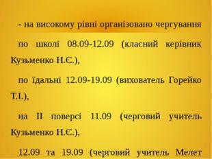 - на високому рівні організовано чергування по школі 08.09-12.09 (класний кер