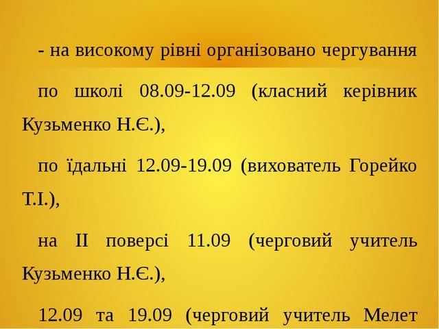 - на високому рівні організовано чергування по школі 08.09-12.09 (класний кер...