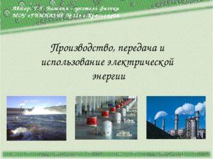 Производство, передача и использование электрической энергии Автор: Г.Г. Бажи