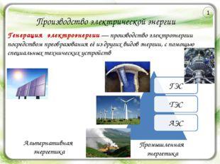 Производство электрической энергии Генерация электроэнергии— производство эл