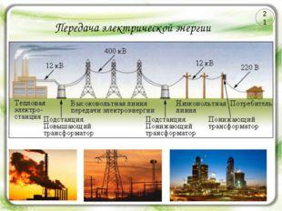 Передача электрической энергии 21