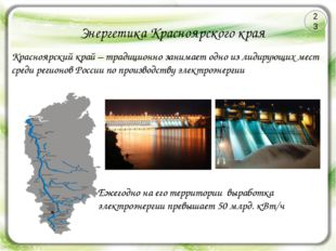 Энергетика Красноярского края Красноярский край – традиционно занимает одно и