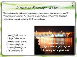 Энергетика Красноярского края Красноярский край стал площадкой наиболее крупн