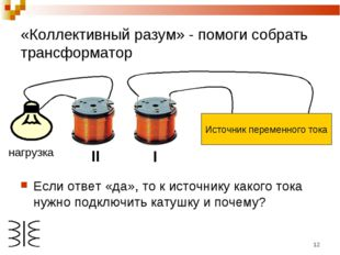 * «Коллективный разум» - помоги собрать трансформатор Если ответ «да», то к и