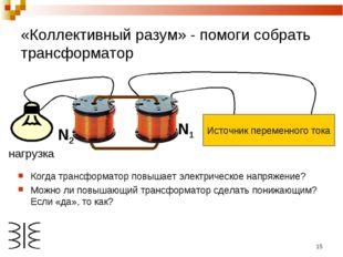 * «Коллективный разум» - помоги собрать трансформатор Когда трансформатор пов