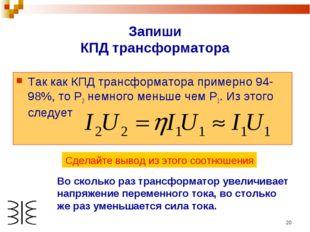 * Так как КПД трансформатора примерно 94-98%, то Р2 немного меньше чем Р1. Из