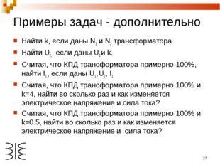* Примеры задач - дополнительно Найти k, если даны N1 и N2 трансформатора Най