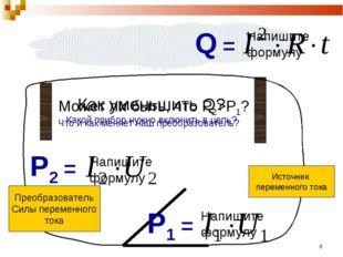 * Источник переменного тока Q = Напишите формулу P1 = Напишите формулу Как ум