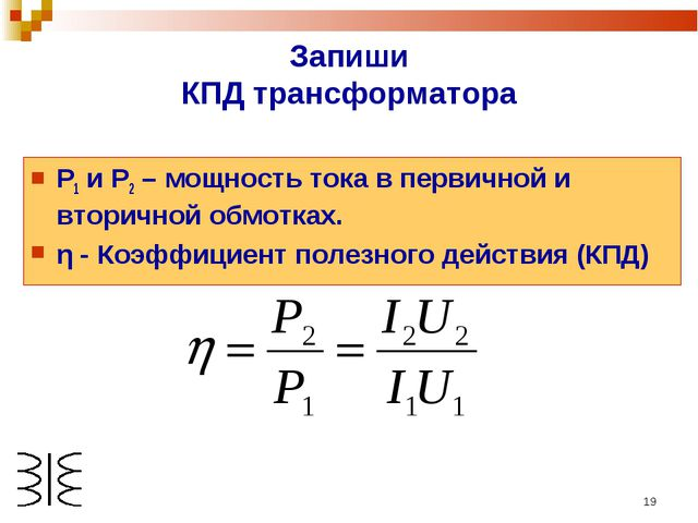 * Запиши КПД трансформатора Р1 и Р2 – мощность тока в первичной и вторичной о...