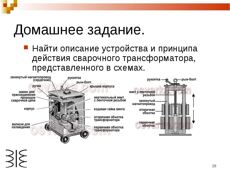 Трансформатор с жесткой характеристикой