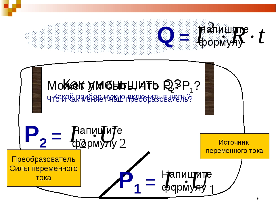 * Источник переменного тока Q = Напишите формулу P1 = Напишите формулу Как ум...