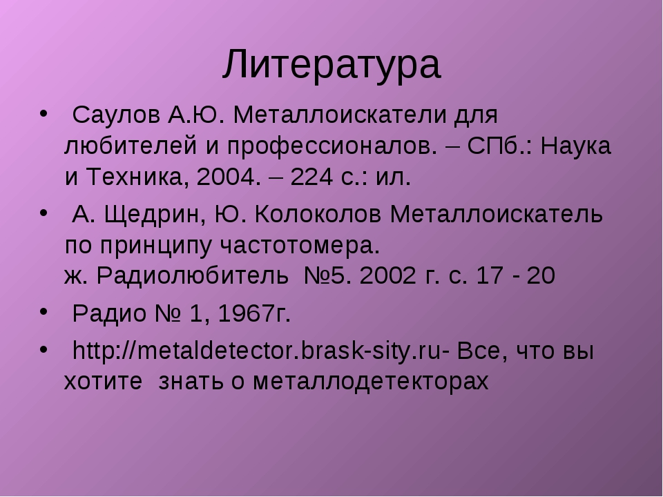 Литература Саулов А.Ю. Металлоискатели для любителей и профессионалов. – СПб....