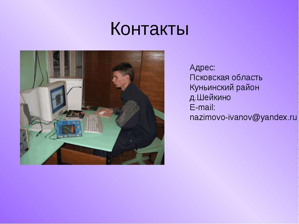 Контакты Адрес: Псковская область Куньинский район д.Шейкино E-mail: nazimovo...