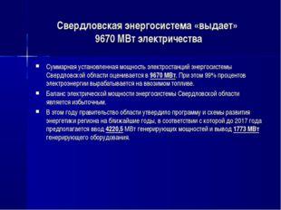 Свердловская энергосистема «выдает» 9670 МВт электричества Суммарная установ