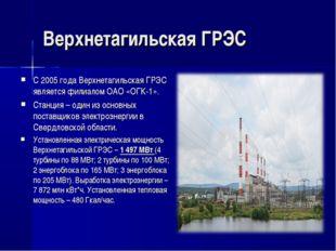 Верхнетагильская ГРЭС С 2005 года Верхнетагильская ГРЭС является филиалом ОАО