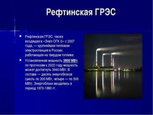 Рефтинская ГРЭС Рефтинская ГРЭС, также входящая в «Энел ОГК-5» с 2007 года, —