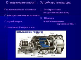 К генераторам относят: гальванические элементы электростатические машины тер