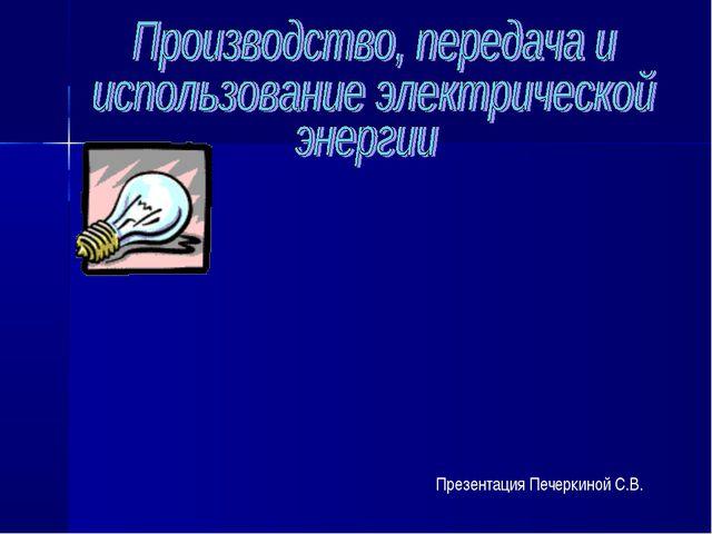 Презентация Печеркиной С.В.