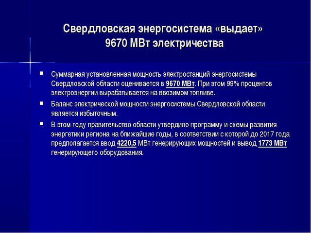 Свердловская энергосистема «выдает» 9670 МВт электричества Суммарная установ...