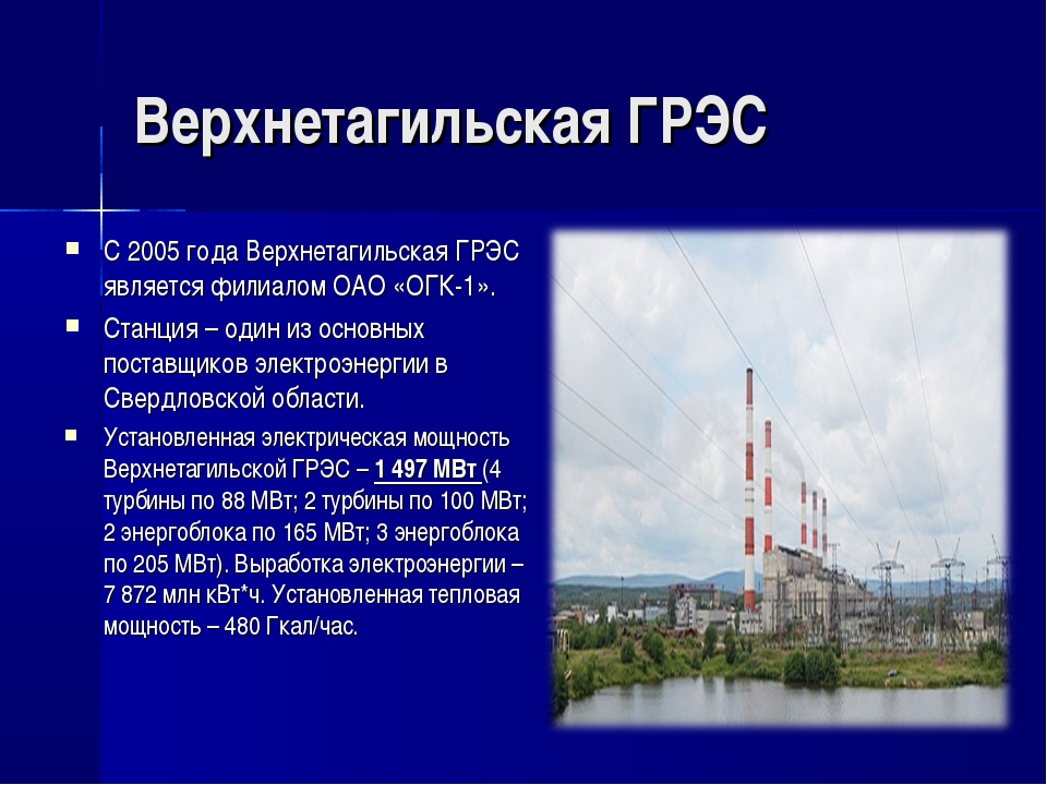Верхнетагильская ГРЭС С 2005 года Верхнетагильская ГРЭС является филиалом ОАО...