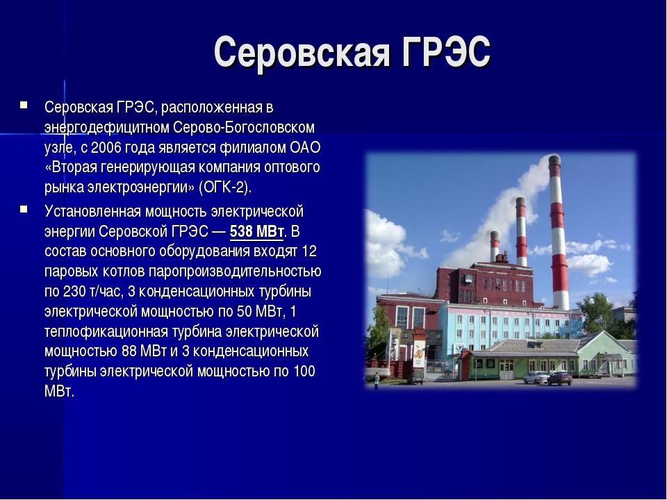 Серовская ГРЭС Серовская ГРЭС, расположенная в энергодефицитном Серово-Богосл...