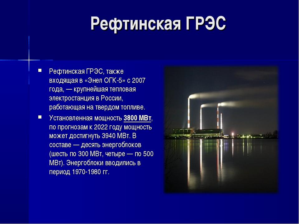 Рефтинская ГРЭС Рефтинская ГРЭС, также входящая в «Энел ОГК-5» с 2007 года, —...