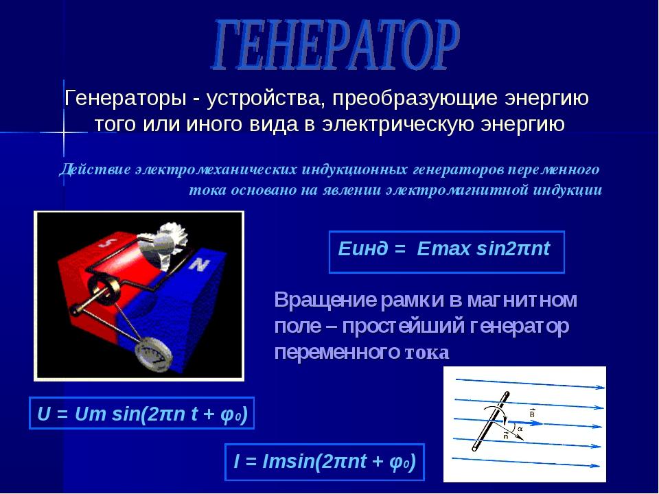 Генераторы - устройства, преобразующие энергию того или иного вида в электрич...