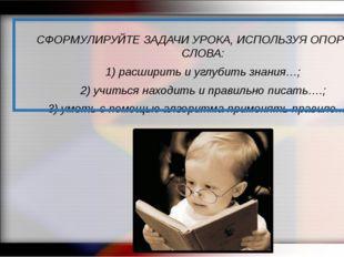 СФОРМУЛИРУЙТЕ ЗАДАЧИ УРОКА, ИСПОЛЬЗУЯ ОПОРНЫЕ СЛОВА: 1) расширить и углубить