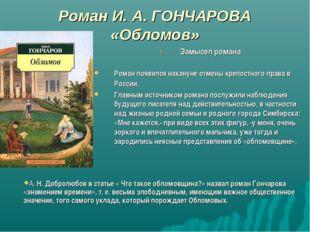 Роман И. А. ГОНЧАРОВА «Обломов» Замысел романа Роман появился накануне отмены