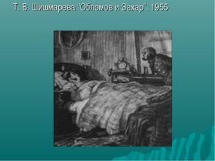 """Т. В. Шишмарева """"Обломов и Захар"""". 1955"""