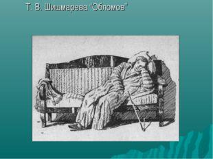 "Т. В. Шишмарева ""Обломов"""