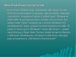 Вина Илья Ильича состоит в том, что он погасил Божью искру, дарованную ему св