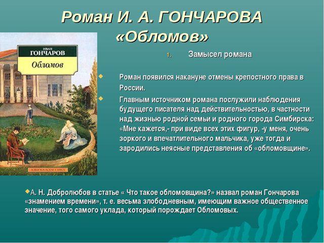 Роман И. А. ГОНЧАРОВА «Обломов» Замысел романа Роман появился накануне отмены...