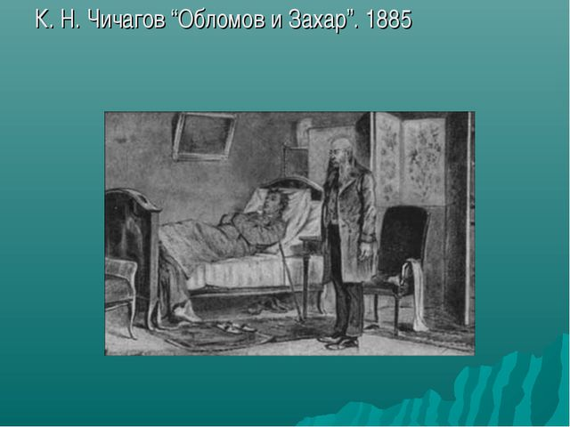 "К. Н. Чичагов ""Обломов и Захар"". 1885"
