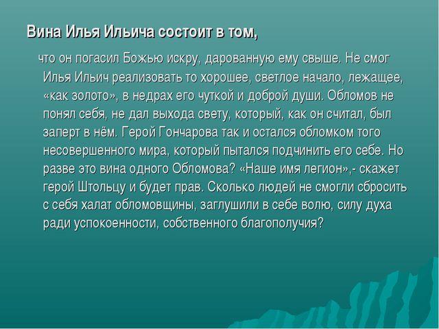 Вина Илья Ильича состоит в том, что он погасил Божью искру, дарованную ему св...