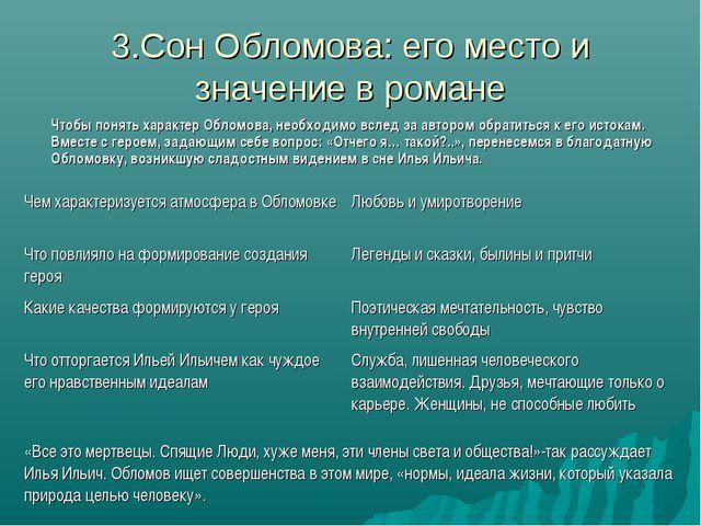 3.Сон Обломова: его место и значение в романе Чтобы понять характер Обломова...
