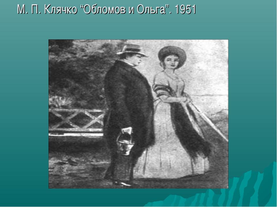 """М. П. Клячко """"Обломов и Ольга"""". 1951"""