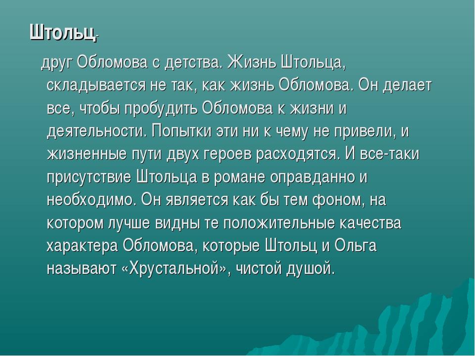 Штольц- друг Обломова с детства. Жизнь Штольца, складывается не так, как жизн...