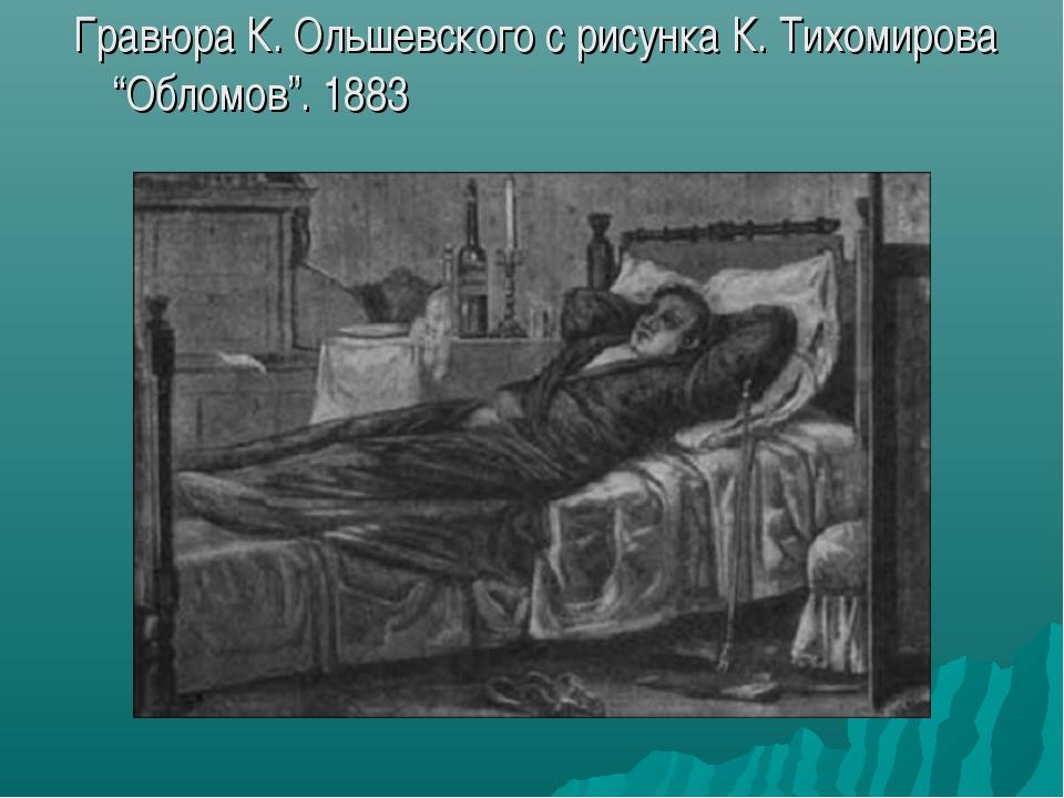 """Гравюра К. Ольшевского с рисунка К. Тихомирова """"Обломов"""". 1883"""