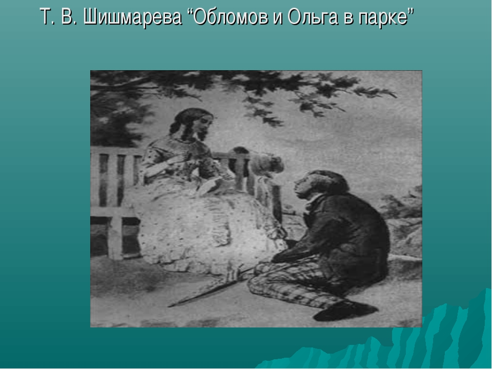 """Т. В. Шишмарева """"Обломов и Ольга в парке"""""""