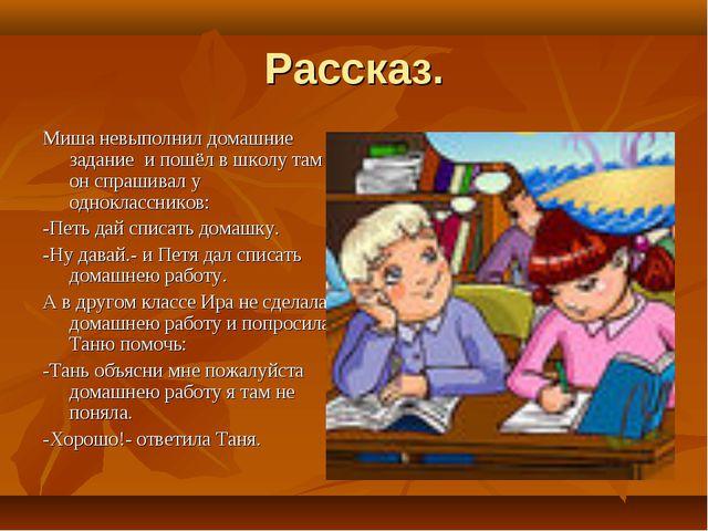 Рассказ. Миша невыполнил домашние задание и пошёл в школу там он спрашивал у...